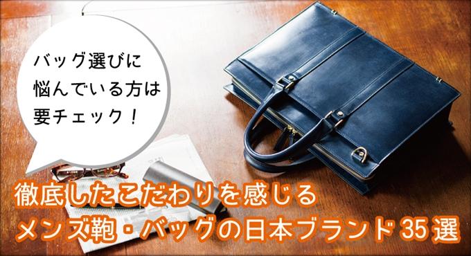 メンズバッグ・鞄おすすめの日本ブランド