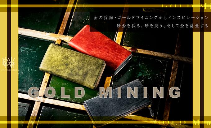 金の採掘をイメージしたシリーズ:ゴールドマイニング
