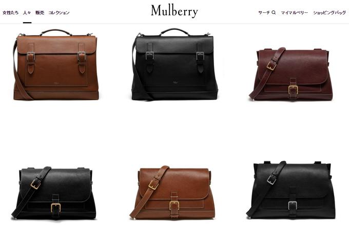Mulberry(マルベリー)