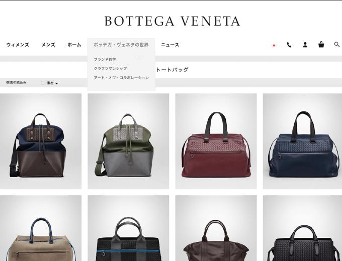 BOTTEGA VENETA(ボッテガ・ヴェネタ)