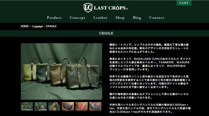 LAST CROPS(ラストクロップス)