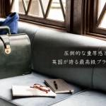 50~60代におすすめの渋めなメンズバッグ・鞄ブランド13選