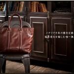 40代から熱く支持されているメンズバッグ・鞄ブランド25選