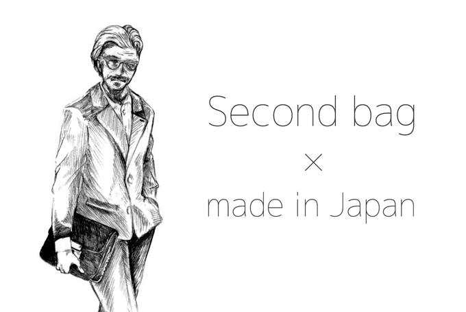 確かな品質と製法だからおすすめできる日本製セカンドバッグ21選