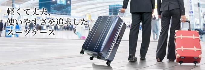 EVERWIN(エバウィン)のスーツケース