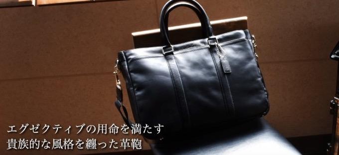 ラファエロの2wayビジネスバッグ