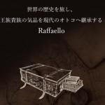 Raffaello(ラファエロ)メンズバッグ