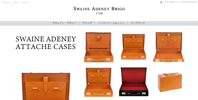 Swaine Adeney(スウェイン・アドニー)