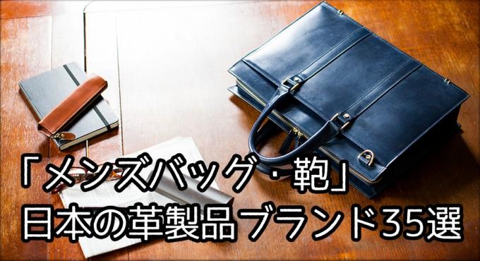 「メンズバッグ・鞄」人気が高い日本の革製品ブランド36選