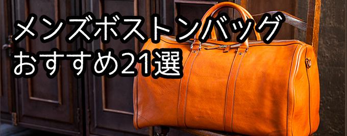 「メンズボストンバッグ」ハイクオリティな日本ブランドからおすすめ21選