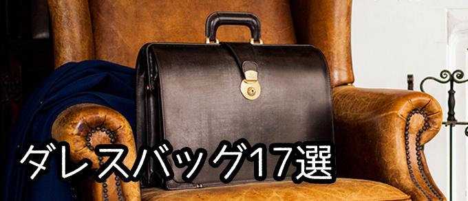 「ダレスバッグ」大胆で繊細さを感じる日本ブランドからおすすめ17選