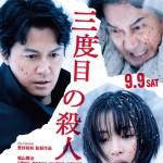 映画『三度目の殺人』