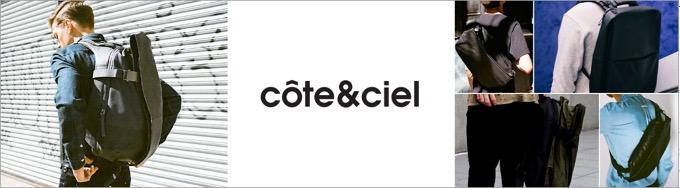 cote&ciel(コートエシエル)メンズバッグの特徴や魅力、世間の評判は?