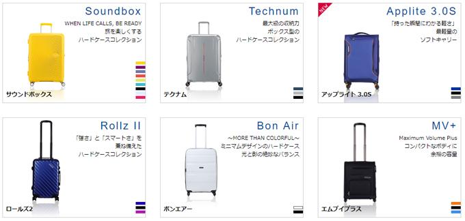代表的な商品は、何といってもスーツケース