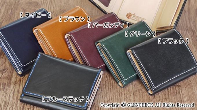 BRITISH GREEN】ブライドルレザー胸ポケット財布