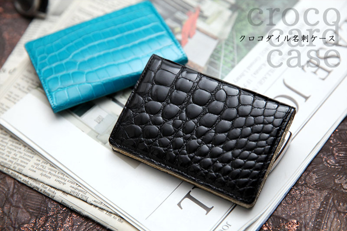 Crocodile Cardcase(クロコダイル 名刺ケース)
