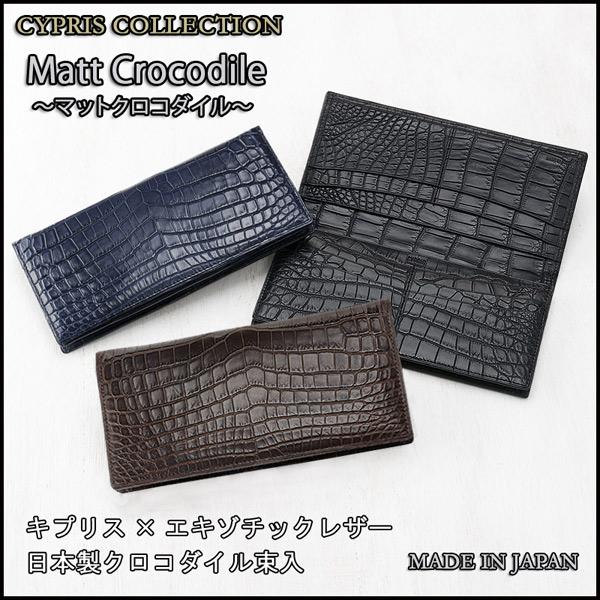 長財布(通しマチ束入)■マットクロコダイル [4201]