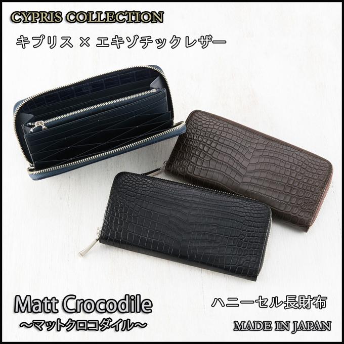 ハニーセル長財布(ラウンドファスナー束入)■マットクロコダイル [4208]