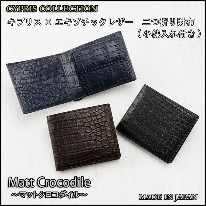 二つ折り財布(小銭入れ付き札入)■マットクロコダイル [4202]