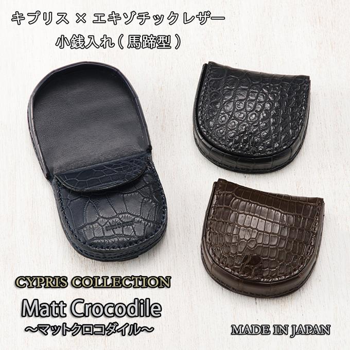 小銭入れ(馬蹄型)■マットクロコダイル [4209]