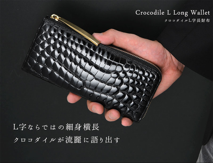 Crocodile L wallet W Gold Pyson(クロコダイル L字ロングウォレットダブルゴールドパイソン)