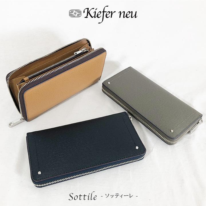 Kiefer neu[キーファーノイ] Sottile series(KFN8050S)